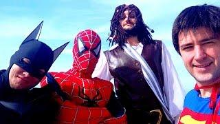 Приключения СУПЕРГЕРОЕВ (сборник серий) Спайдермен, Супермен, Бэтмен - супергерои в реальной жизни!