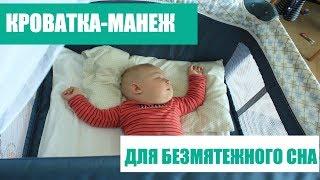 Кроватка-манеж NUOVITA Fortezza | Кровать-манеж | Обзор детского манежа | Мечтать не вредно |