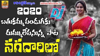 Nagadarilo Nagadarilo Bathukamma Dj Song | 2020 Bathukamma Dj Songs | Bathukamma Songs | Folk Songs