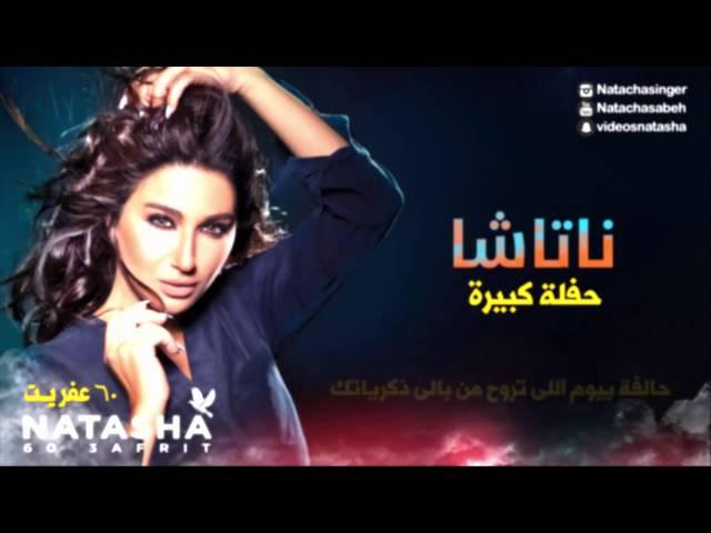 Natasha ... Hafla Kabira | ?????? ... ???? ?????