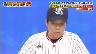 【熱盛】 野球選手のモノマネオールスターwwwww