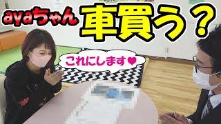 【新車・購入】ノブレッセ ayaちゃん、何のクルマを買うの?