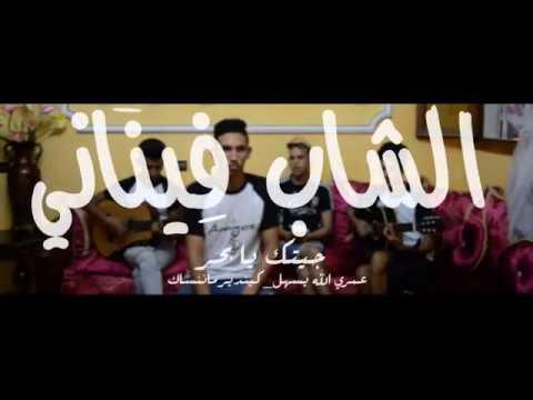 Jitek Ya Bhar Cheb Finani Ft Amigoos Band 2018 #jitek_ya_bhar_finani_amigoos_band_2018