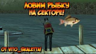 От Vito_Skaletta: Рыбалка в GTA SA:MP SEKTOR-2!