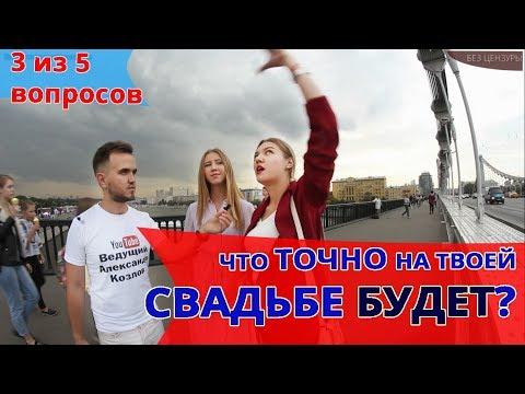 ЧТО ТОЧНО БУДЕТ НА ТВОЕЙ СВАДЬБЕ? опрос москвичей Свадьба Без Цензуры