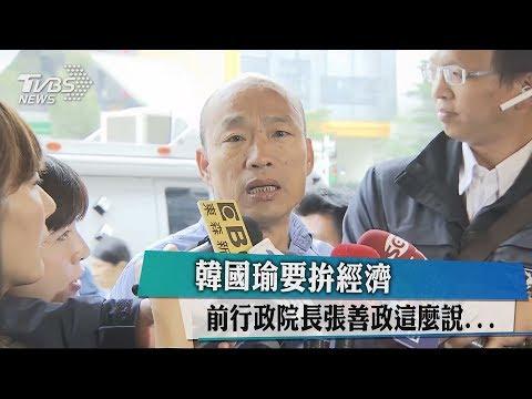 韓國瑜要拚經濟 前行政院長張善政這麼說...