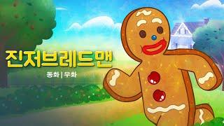 진저브레드맨 | 동화 - 알프스 소녀 하이디 - 동화 …