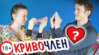 18+ КРИВОЙ ЧЛЕН ♋ Sexvopros