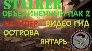 Сталкер ОП 2 Острова для читеров Янтарь