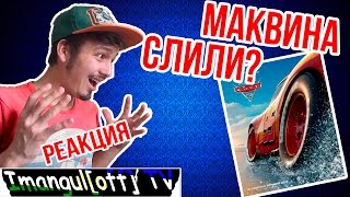 КЧАУ! /Реакция/ Тизер-Трейлер/ Тачки 3 / Cars 3/ REACTION/ Teaser-Trailer/ KCHAU/ Блогеры Уфы