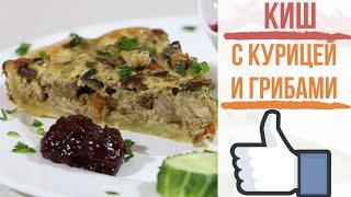 Открытый Пирог КИШ Лорен с Курицей и Грибами Очень Вкусно
