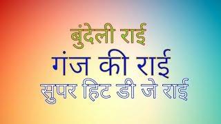 Ganj ki rai || बुंदेली राई || jittu badal khare || bundeli rai || dj rai 2018