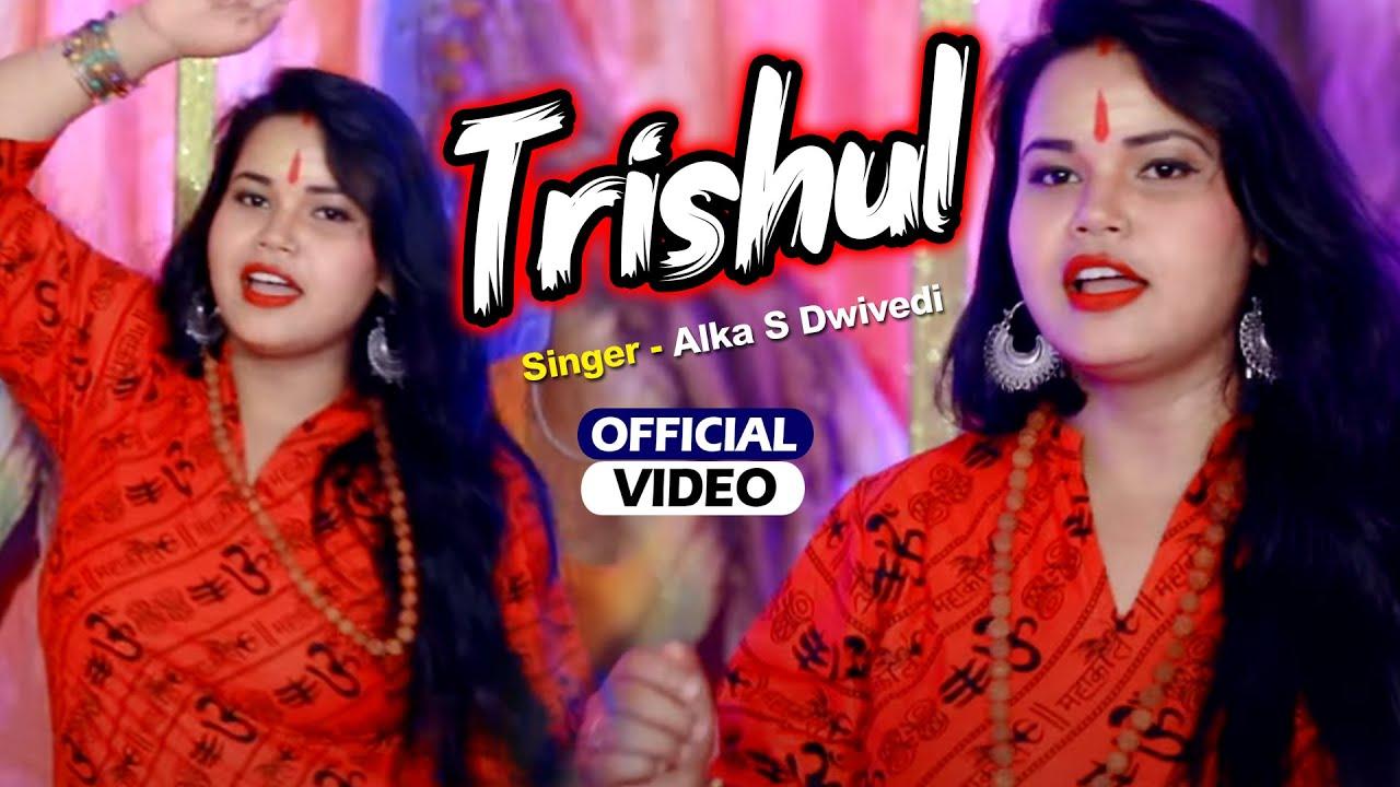 Alka Dwivedi (2021) का सुपरहिट बोल बम गीत - त्रिशूल - Trishul - Hindi Shiv Bhajan 2021