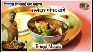 रस्सेदार पोपट वांगे विष्णूजीं कि रसोई मध्ये बनलेले। popat Wanga batata rassa    Brinjal masala ।