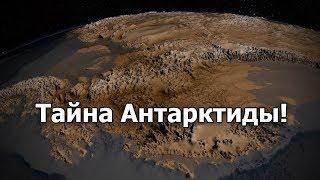 Тайна Антарктиды,заговор молчания,подземный мир!