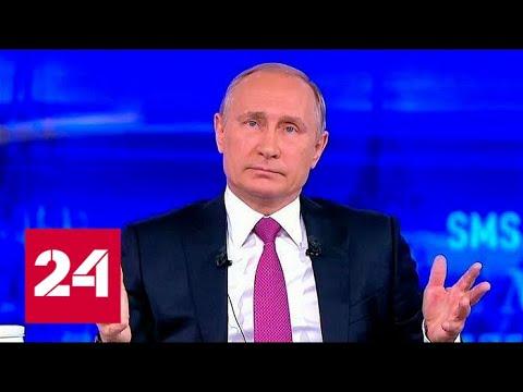Путин не видит смысла в уступках Западу ради отмены санкций. 60 минут от 20.06.19