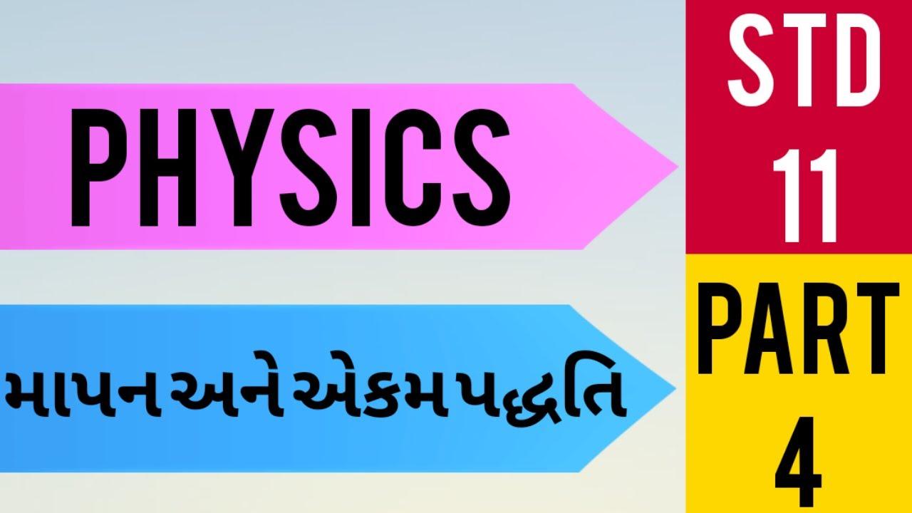 mapan ane ekam paddhati | std 11 | physics | માપન અને એકમ પધ્ધતિ | chapter 2 | part 4
