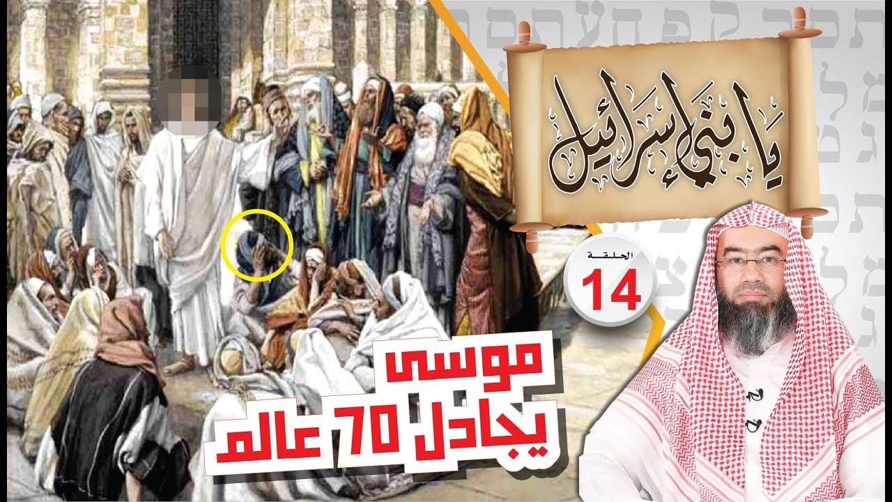 موسى يخرج مع 70 عالما الشيخ نبيل العوضي يابني إسرائيل الحلقة (14)