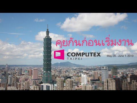 คุยกันก่อนงาน Computex Taipei 2019