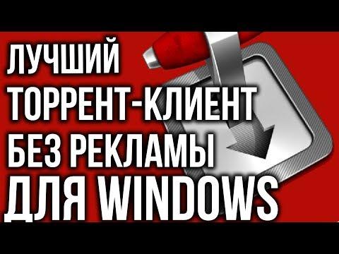 Transmission для Windows - лучший минималистичный торрент-клиент без рекламы и казусы...
