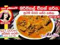 Chicken Curry recipe with coconut milk by Ape Amma | අපේ අම්මාගේම ඔරිජිනල් චිකන් කරිය.