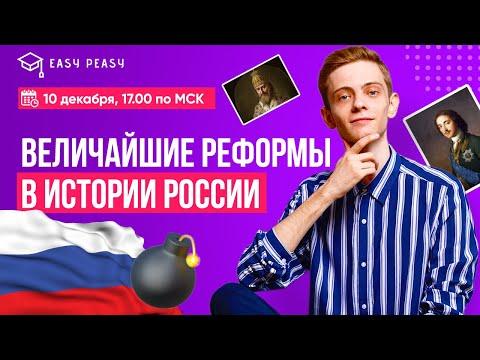 Величайшие реформы в истории России | Андрей Первый | Онлайн-школа EASY PEASY | ОГЭ история