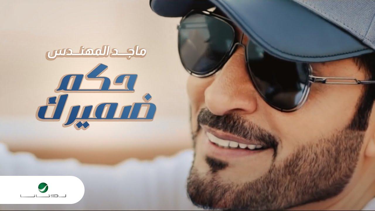 ماجد المهندس ... حكم ضميرك |  Majid Al Muhandis ... Hakkem Damirak #1