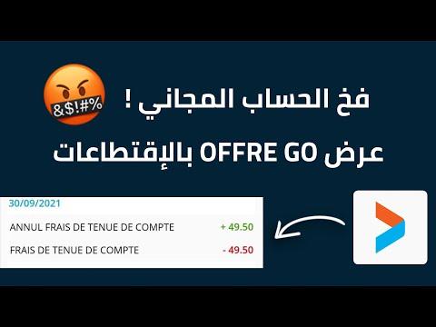 فخ Cih Bank حساب Offre Go ماشي فابور + ها الإقتطاعات لي فيه 🤬