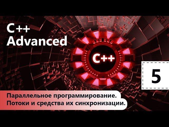 C++ Advanced. Параллельное программирование. Потоки и средства их синхронизации. Урок 5