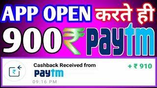 🔥डाउनलोड करते ही तुरंत मिलेंगे पूरे ₹910 #PAYTM CASH total earning app 2018