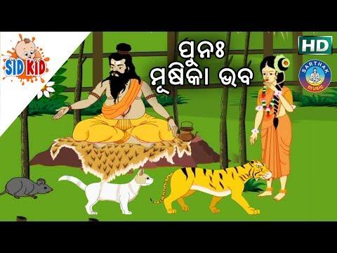 Punaha Musika Bhaba (ଆଈ ମା କାହାଣୀ ସିରିଜ୍) Aaima Kahani Series | Cartoon Movie by