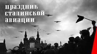 Праздник сталинской авиации (1940) документальный фильм