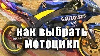 как выбрать мотоцикл.avi(, 2012-04-07T11:19:12.000Z)