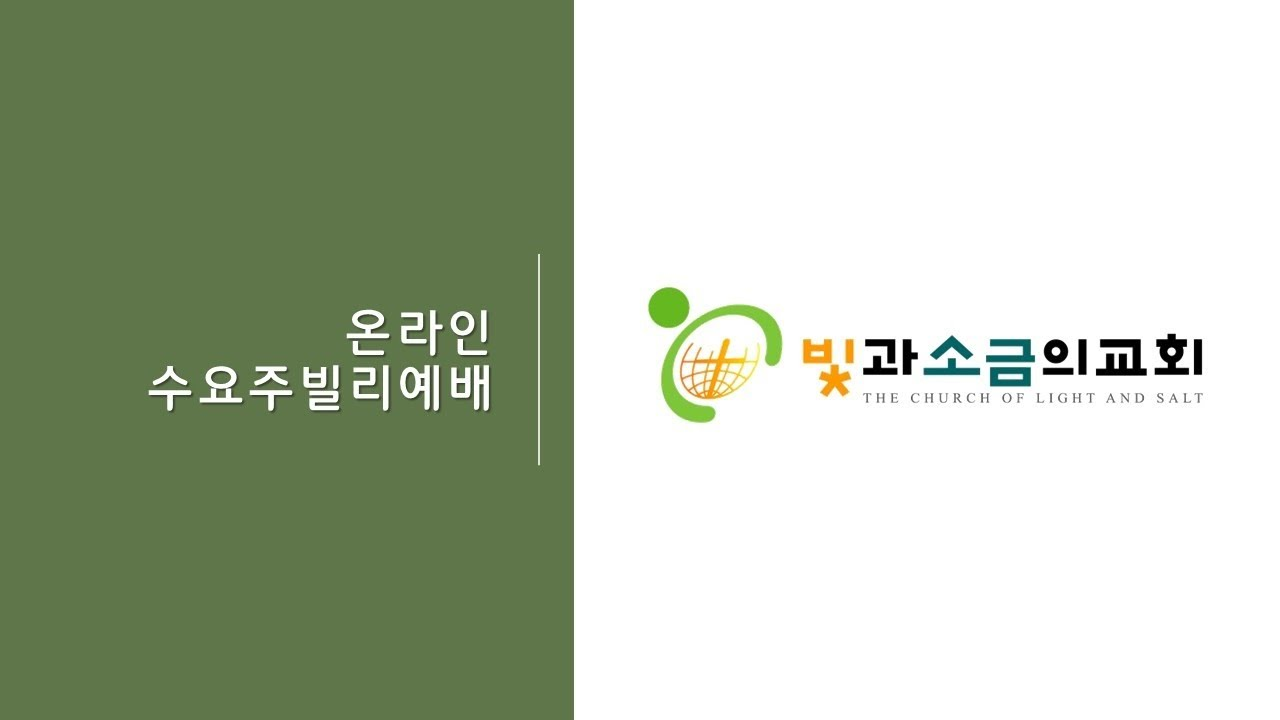 빛과소금의교회 / 09.16.2020 수요주빌리