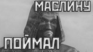 МАСЛИНУ ПОЙМАЛ