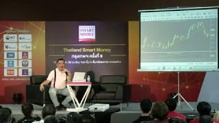 สัมมนาในงาน Thailand Smart Money กรุงเทพฯ 16/12/2017 (Part 4)