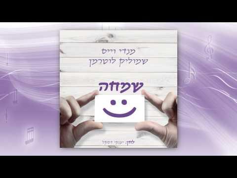 שמחה | מנדי וייס ֿ&שמוליק לוטרמן | להיט קצבי | simcha | Mendy Weiss