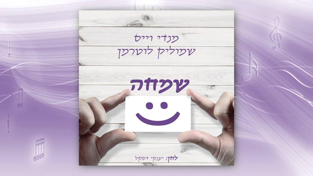 מנדי וייס ֿ& שמוליק לוטרמן - שמחה |  simcha - Mendy Weiss