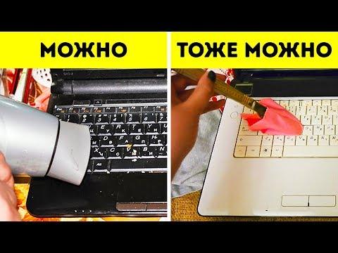 Как почистить ноутбук от грязи