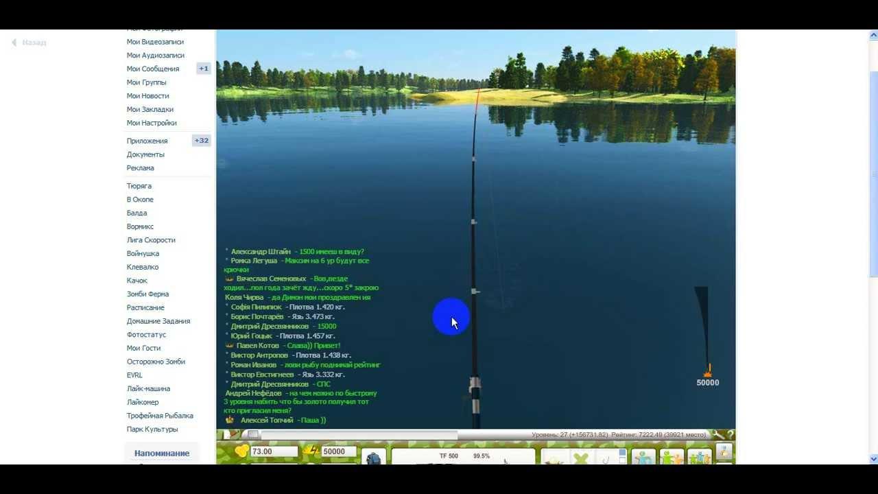 общении поймал пиу схема турниров в трофейной рыбалке головка височной