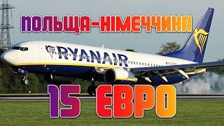 Ryanair посадка, 15 євро з Польщі в Німеччину, як доїхати в аеропорт Кракова(, 2018-05-22T06:52:37.000Z)
