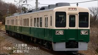 上信電鉄 700形(クハ751-クモハ701)試運転(下り③)