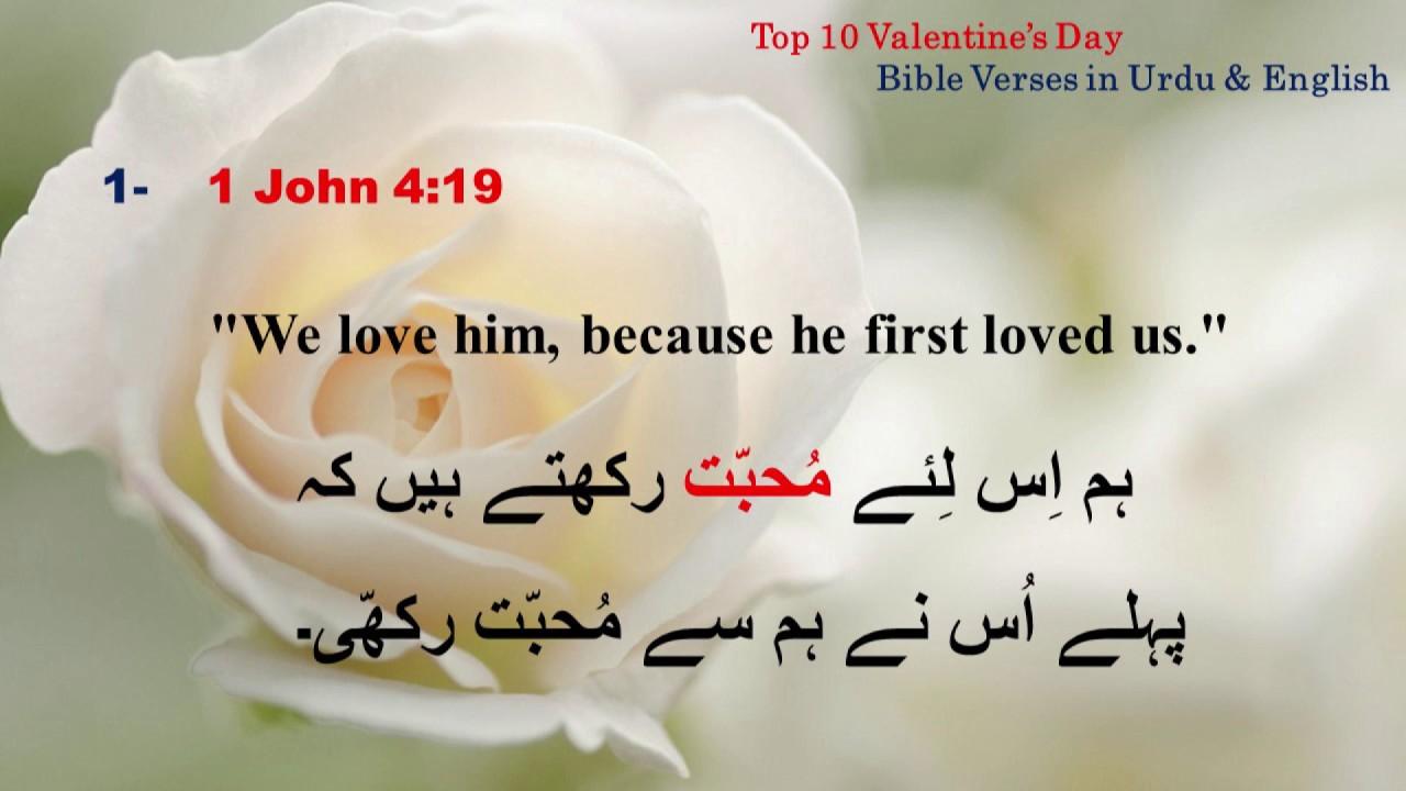 Top 10 Valentine's Day Bible Verses Eng Urdu