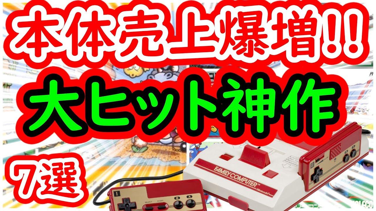 【ファミコン】本体の売り上げを爆増させた!大ヒット神作品 7選