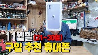 11월말(21~30일) 구입 추천 휴대폰, 아이폰11을 강력 추천합니다. 구독자이벤트7도 확인 부탁드려요.