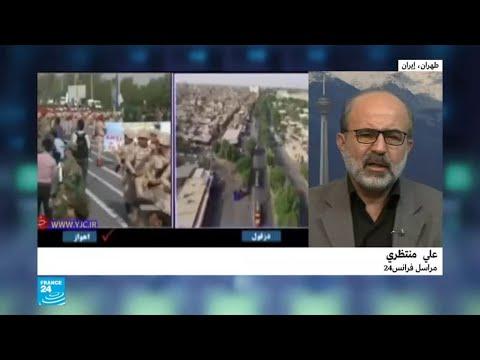 طهران تتهم -الجبهة الشعبية الديمقراطية الأحوازية- بتنفيذ هجوم الأهواز  - نشر قبل 32 دقيقة