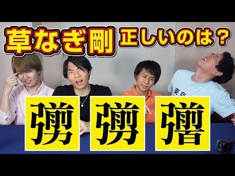 読めるけど書けない!クイズ王の漢字力推測ゲーム
