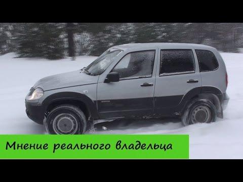 Шевроле Нива 2016 (Chevrolet Niva) - Мнение Реального Владельца