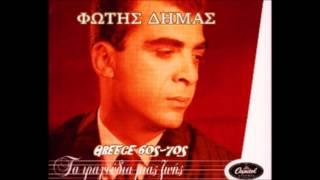 ΦΩΤΗΣ ΔΗΜΑΣ ΑΥΤΟ ΤΟ ΚΑΛΟΚΑΙΡΙ ΔΕΝ ΘΑ ΜΑΣΤΕ ΜΑΖΙ GREEK RETRO