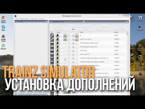 Как устанавливать дополнения в Trainz Simulator(Подробное видео)
